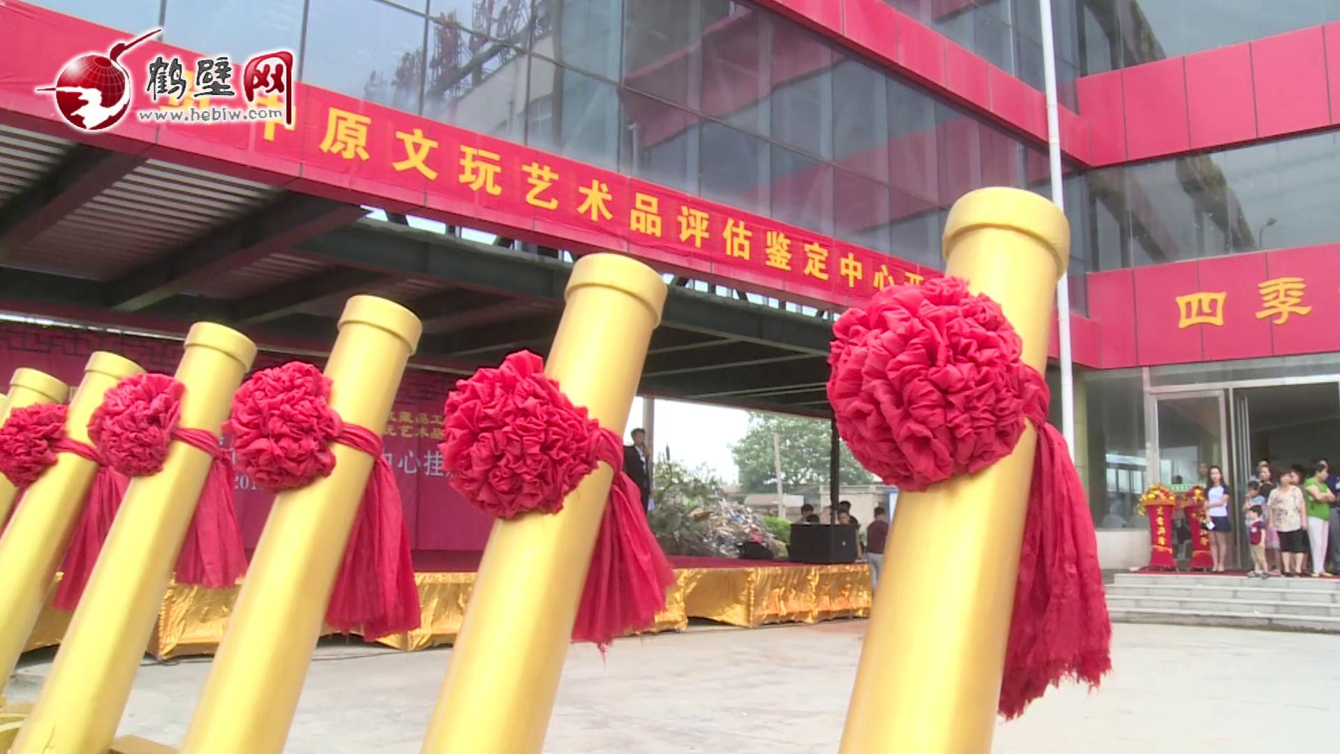中原文玩艺术评估鉴定中心在四季青挂牌成立