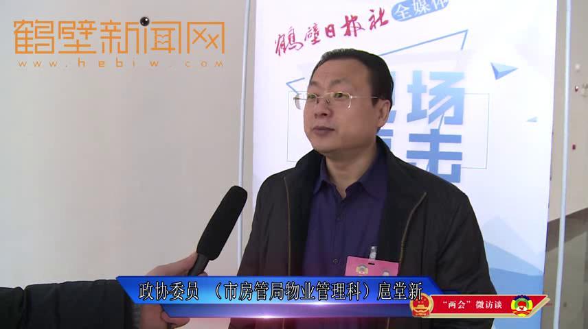 【微访谈】政协委员(市房管局物业管理科)扈堂新