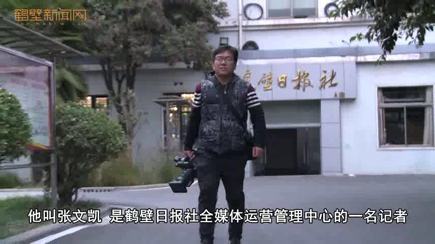 记者节的一天——张文凯