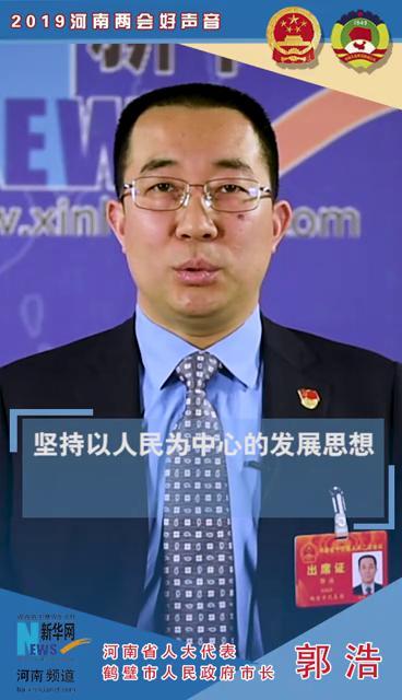 2019河南两会好声音:省人大代表鹤壁市市长郭浩接受新华网专访