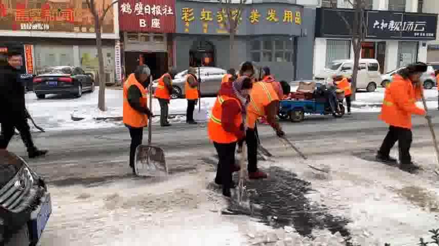 清冰除雪,鹤壁在行动!