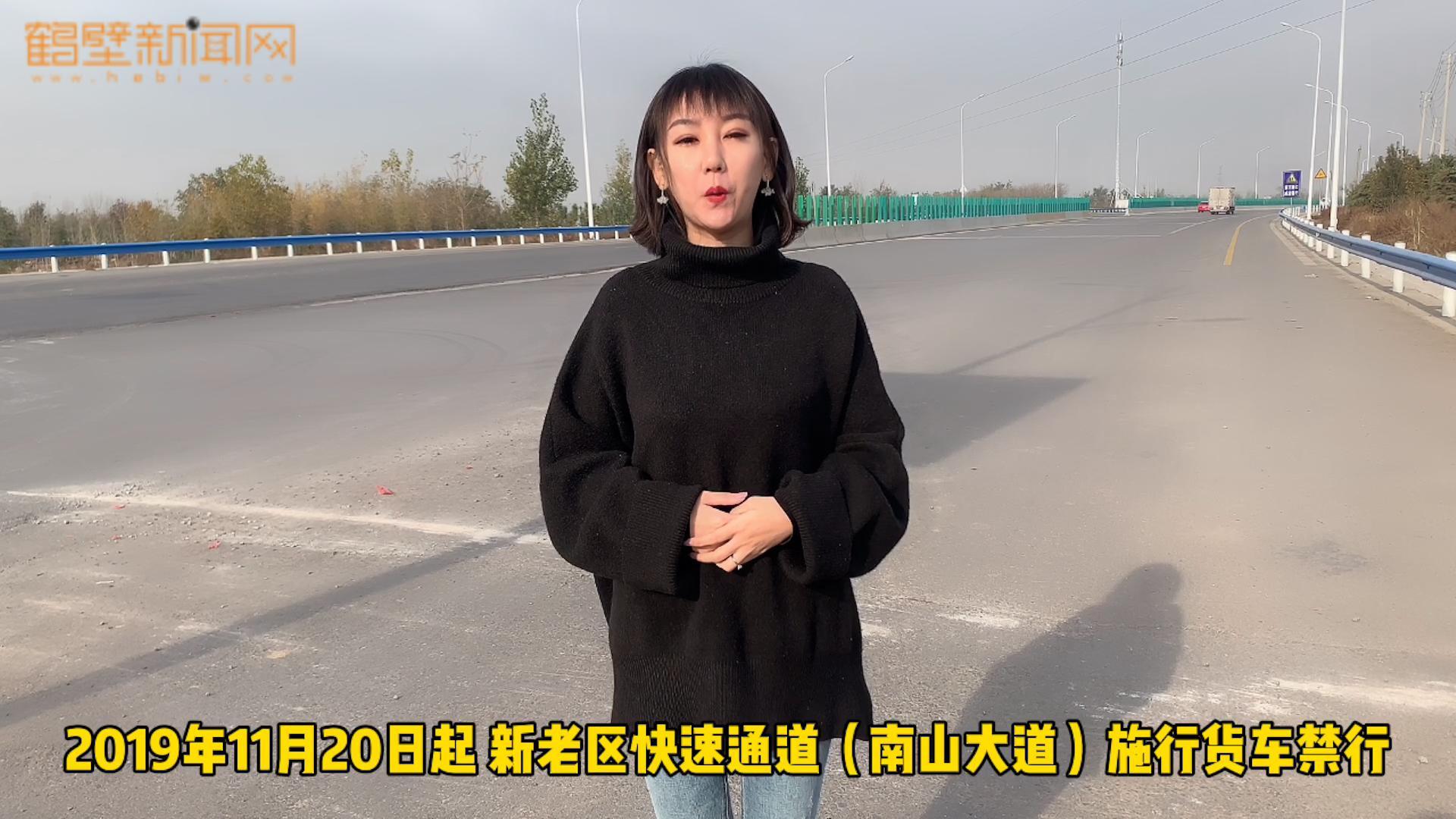 新老区快速通道(南山大道)施行货车禁行