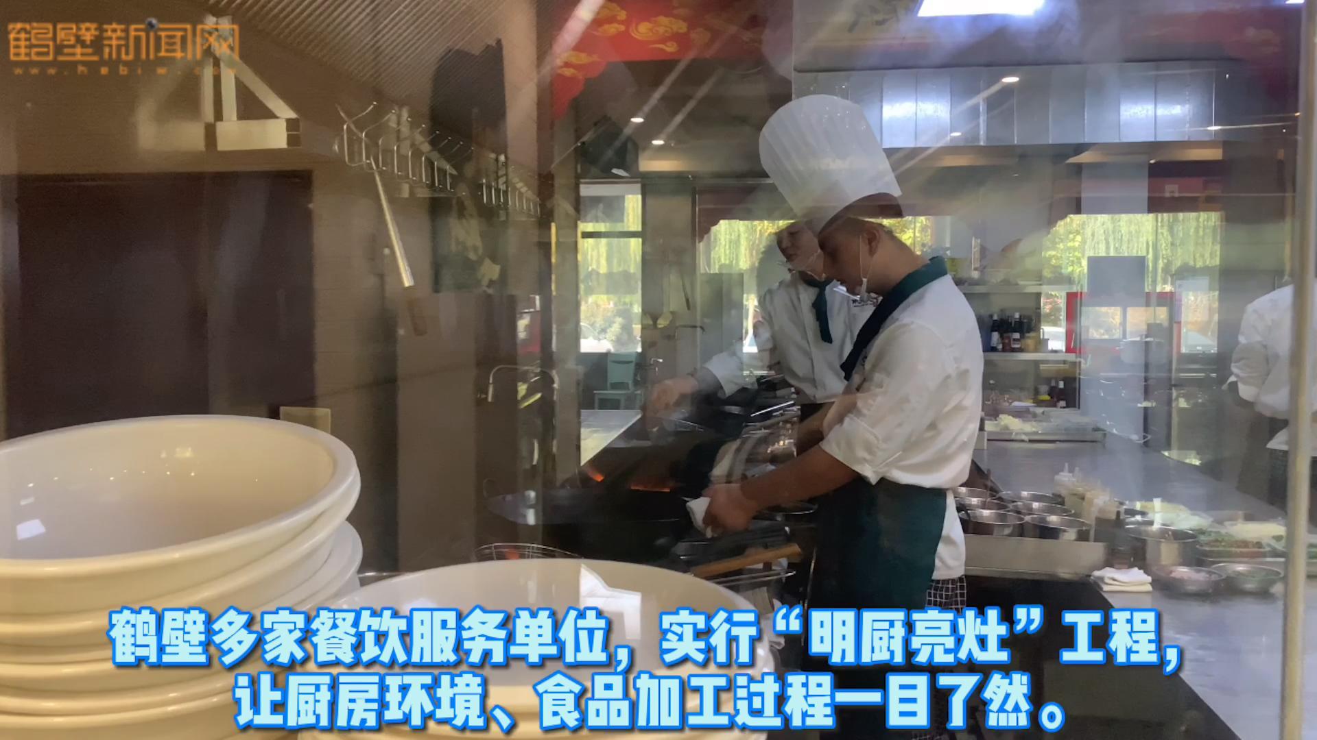 "beplay体育app苹果多家餐饮服务单位实行""明厨亮灶"""