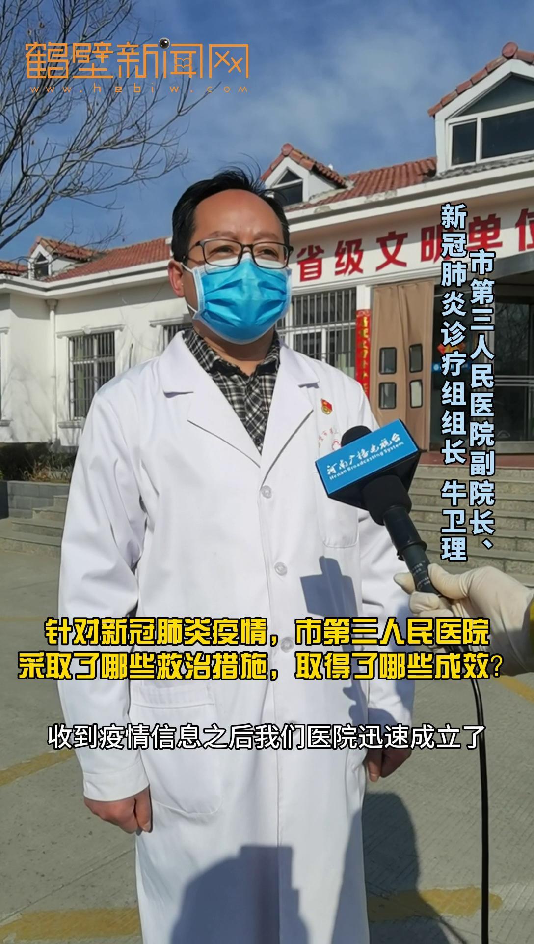 我市新冠肺炎疫情防控、治疗工作取得了哪些成效?听听专家怎么说