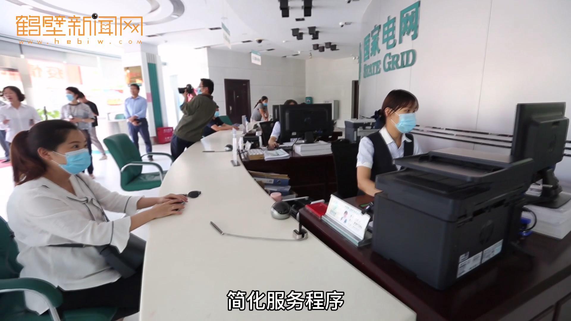 網絡媒體走基層——走進國網鶴壁供電公司泰山路營業廳
