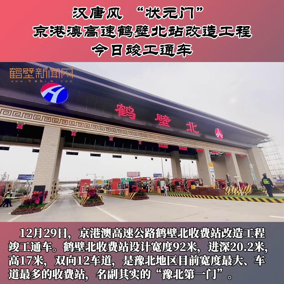 京港澳高速鹤壁北站