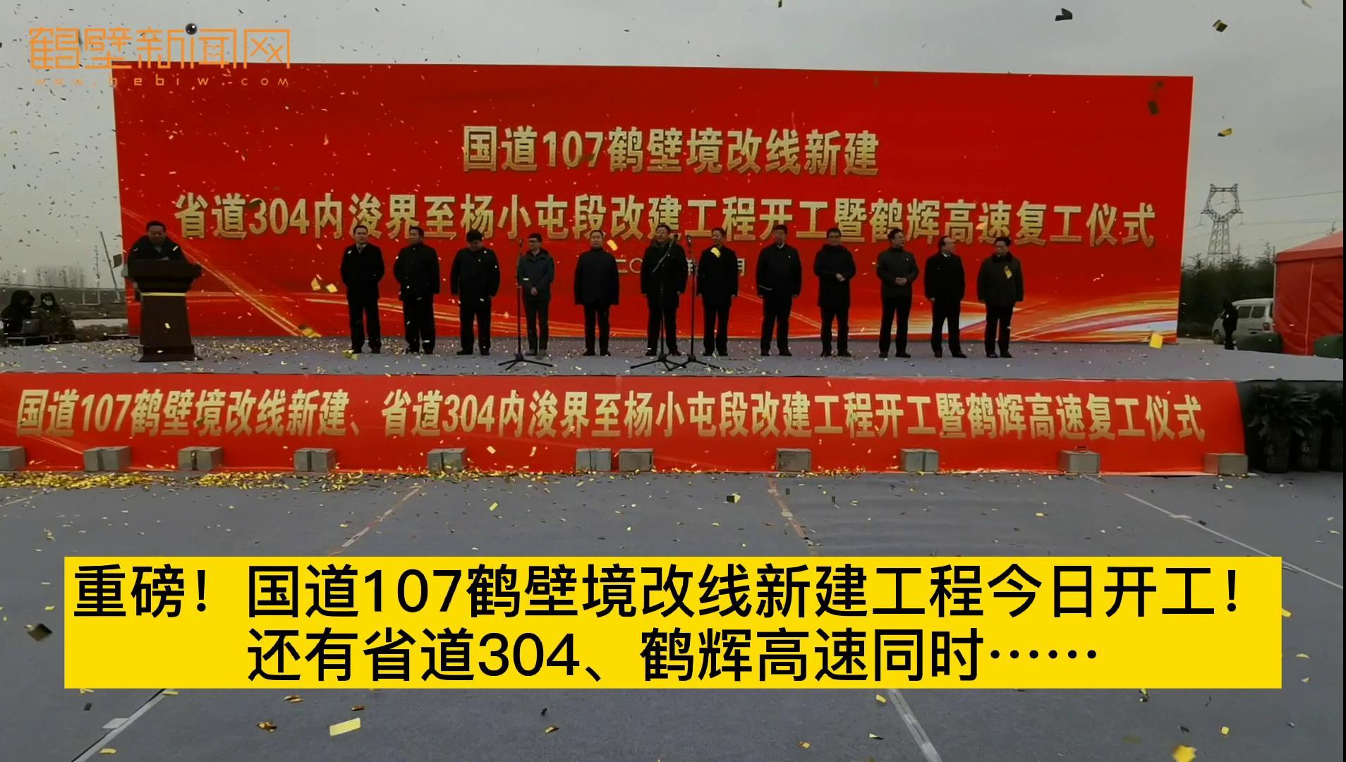 重磅!国道107鹤壁境改线新建工程今日开工!还有省道304、鹤辉高速同时……